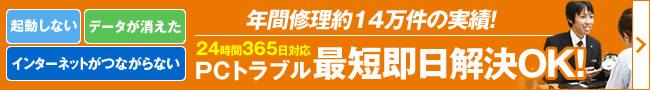 駆けつけスピード業界No.1!