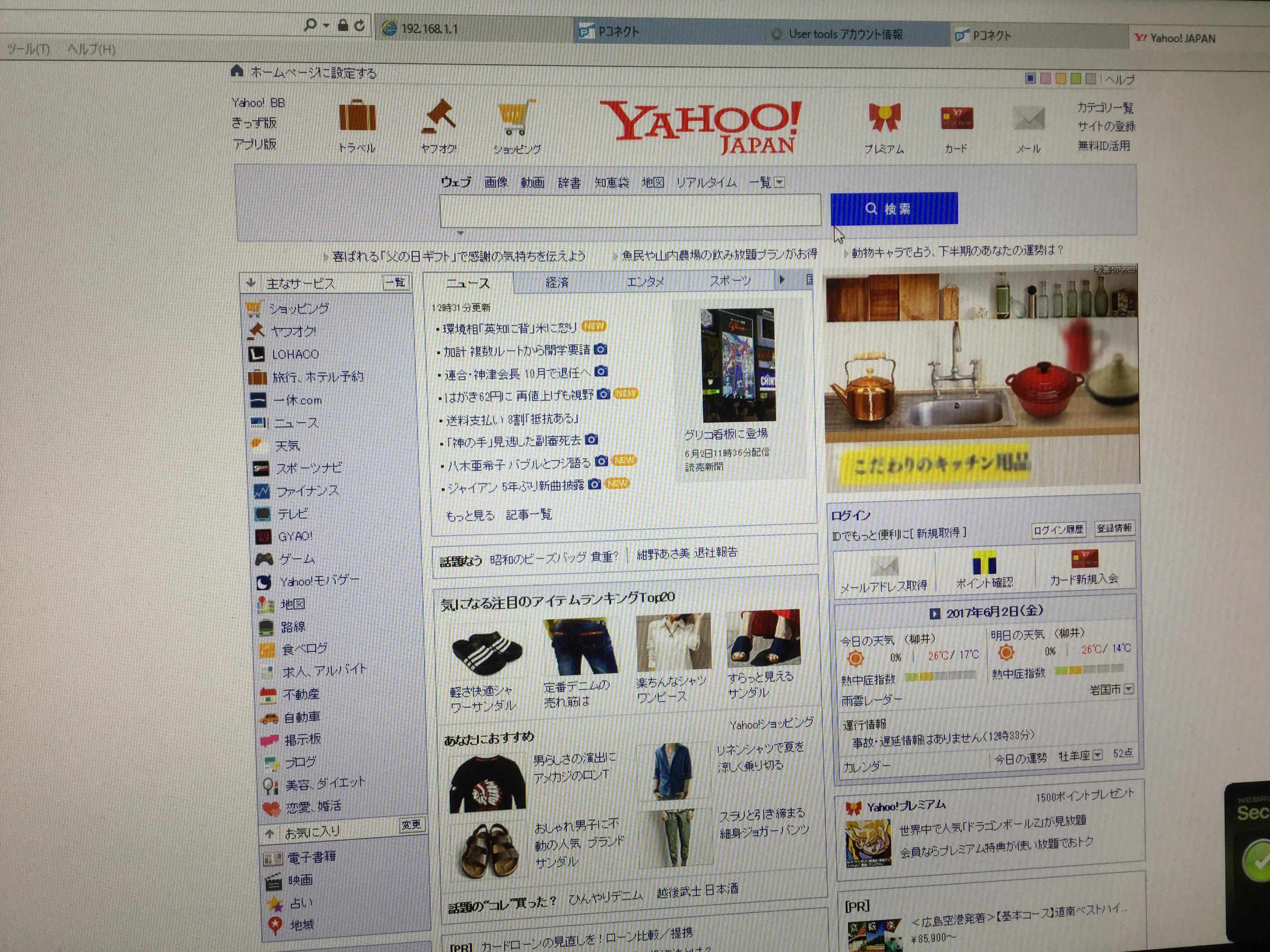 山口県岩国市 デスクトップパソコンのインターネット設定/富士通 Windows 10のイメージ