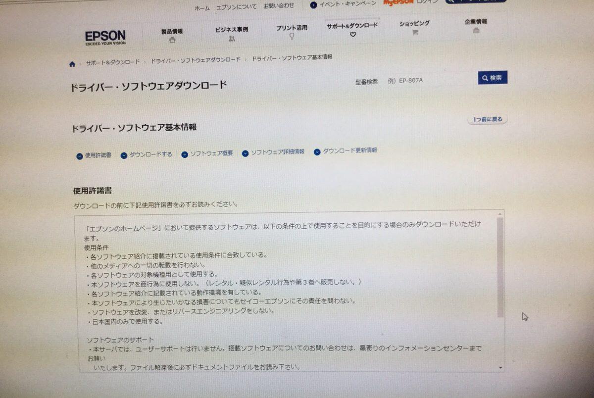東京都港区 印刷ができない/NEC Windows 10のイメージ