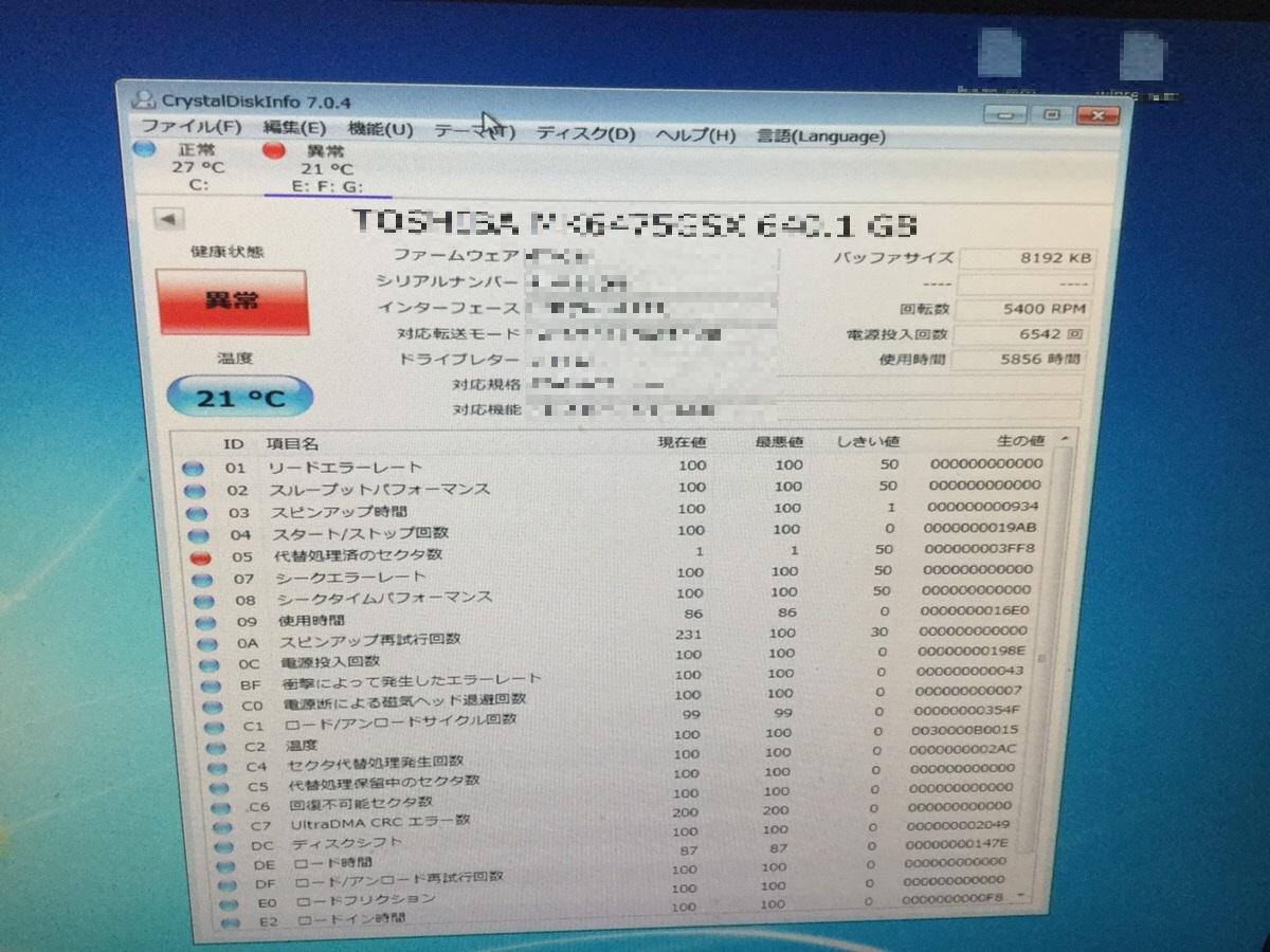 東京都八王子市 ノートパソコンのHDDにエラーが発生/富士通 Windows 7のイメージ
