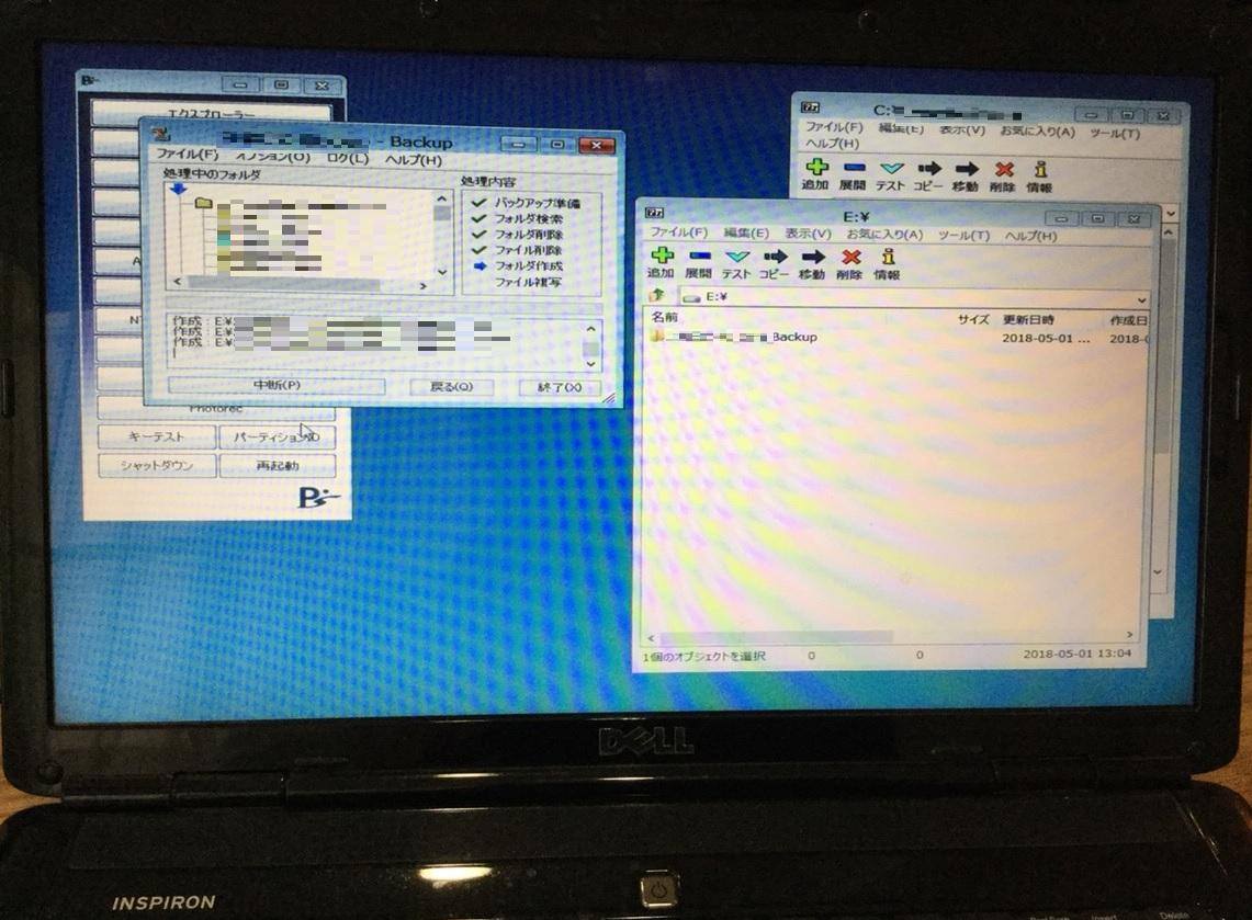 京都府京都市西京区 ノートパソコンのデータの復旧・移行/DELL(デル) Windows Vistaのイメージ