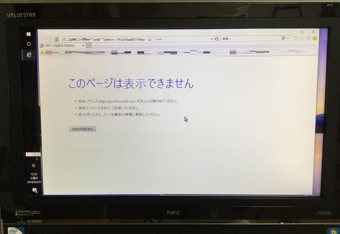 京都府京都市北区 デスクトップパソコンのインターネット接続トラブル/NEC Windows 10のイメージ