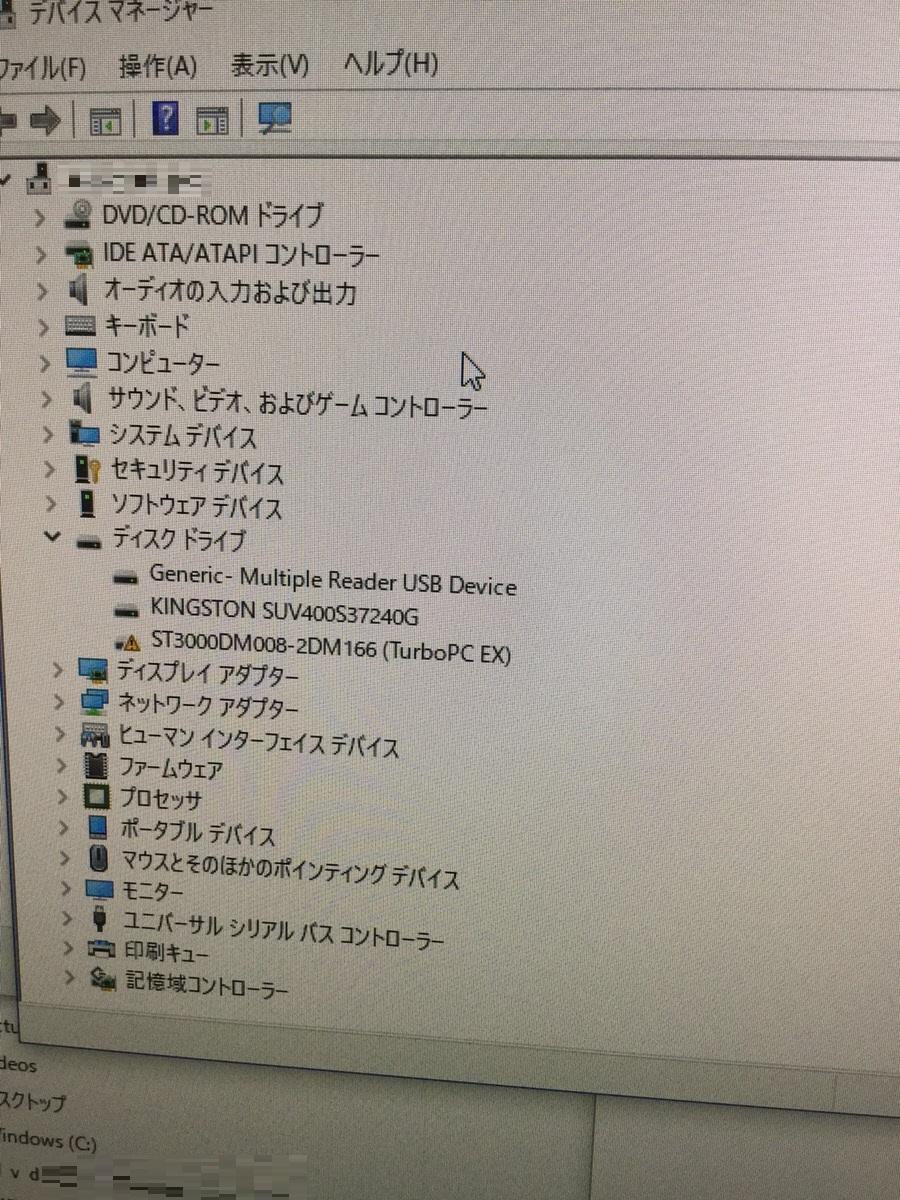大阪府大阪市西成区 デスクトップパソコンの内蔵機器トラブル/マウスコンピューター Windows 10のイメージ