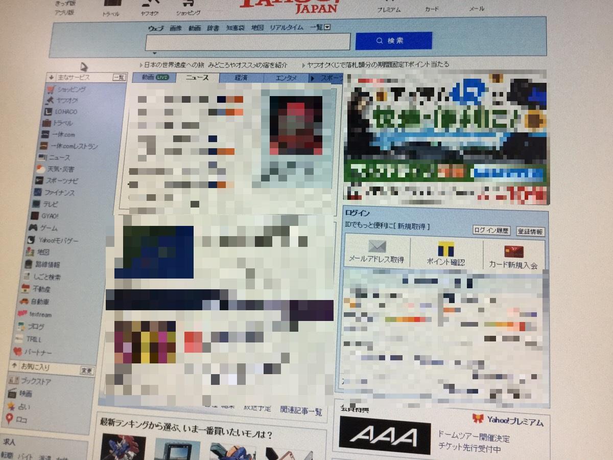 北海道江別市 ノートパソコンがログインできない/富士通 Windows 8.1/8のイメージ