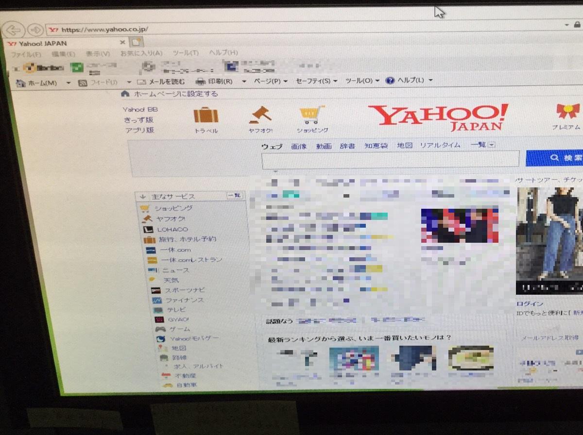 愛知県名古屋市千種区 デスクトップパソコン インターネット接続不可/富士通 Windows 10のイメージ