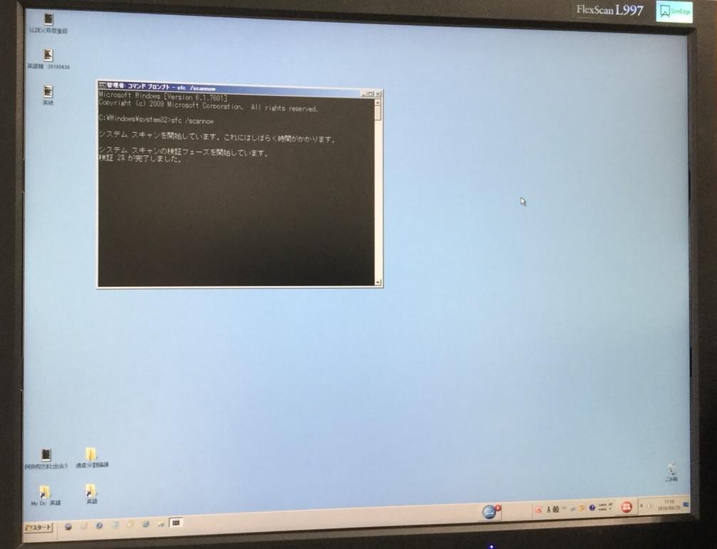 京都府京都市中京区 デスクトップパソコンのシステムが起動しない/レノボ Windows 7のイメージ