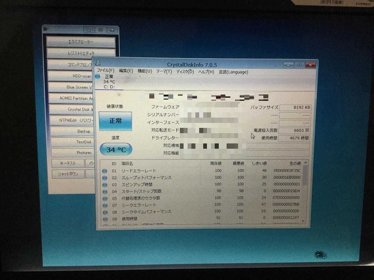 京都府向日市 ノートパソコンにログインできない/ソニー(VAIO) Windows Vistaのイメージ