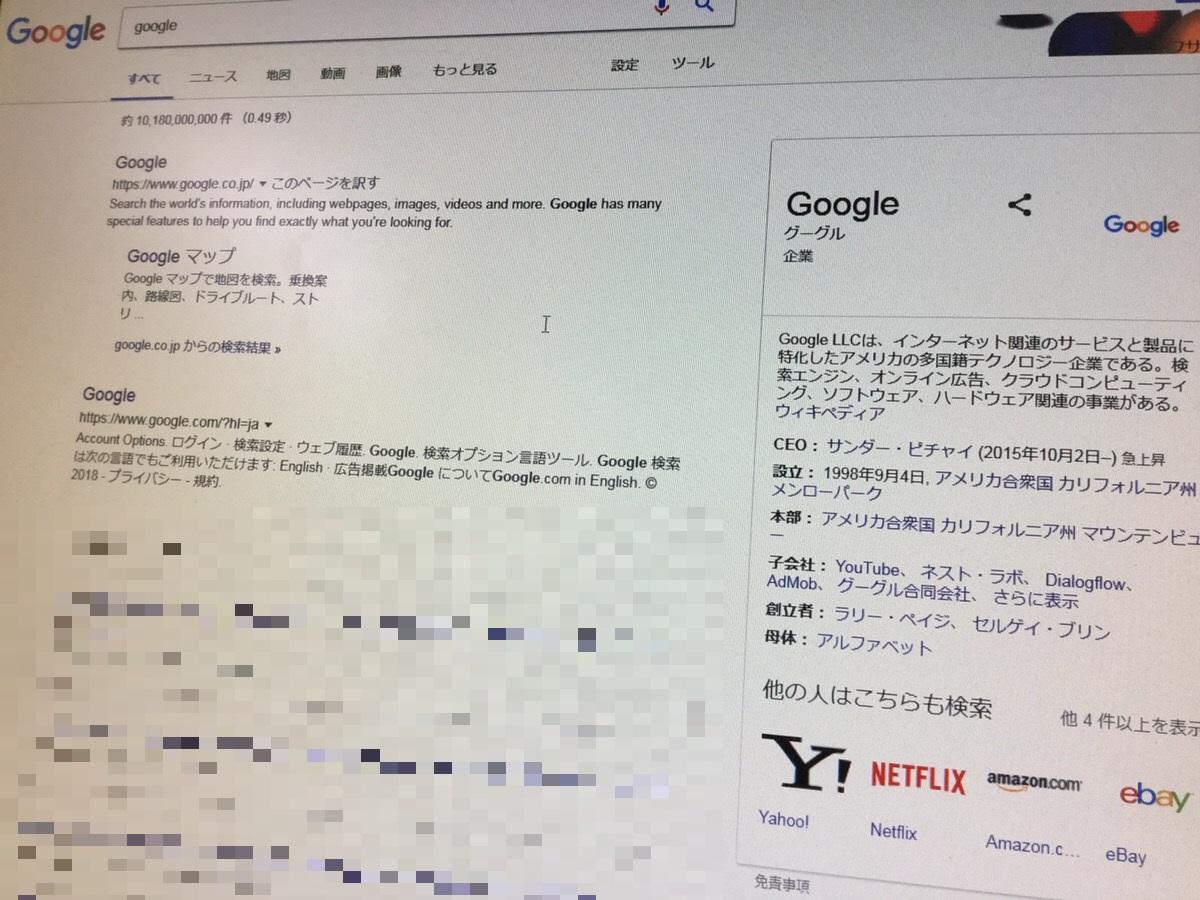 北海道江別市 デスクトップパソコンの動作が遅い/NEC Windows 10のイメージ