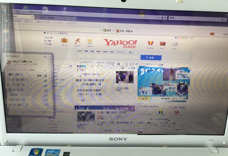 兵庫県神戸市須磨区 ノートパソコンがインターネットにつながらない/ソニー(VAIO) Windows 7のイメージ