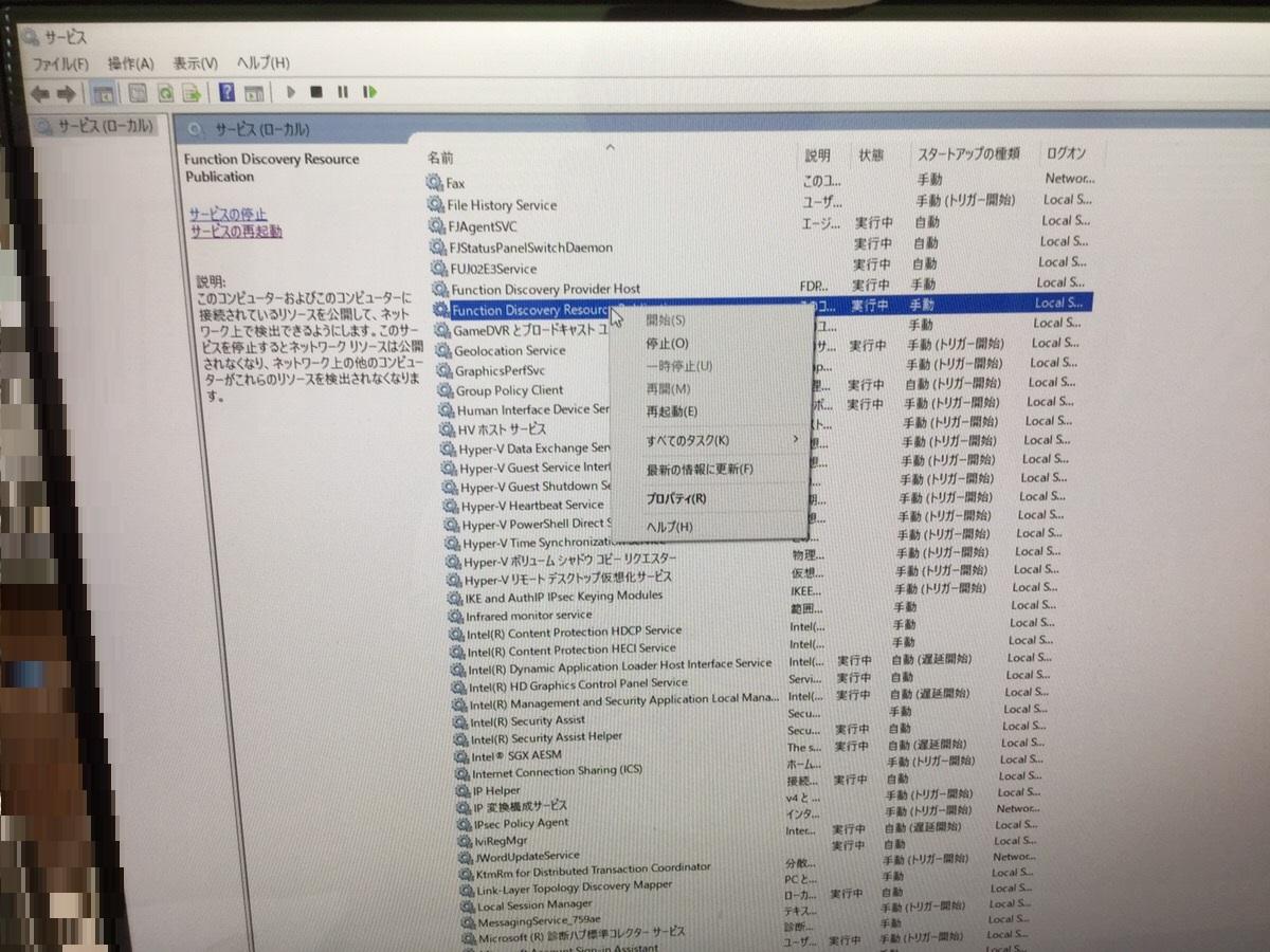 愛知県東海市 デスクトップパソコン 共有フォルダにアクセスできない/富士通 Windows 10のイメージ
