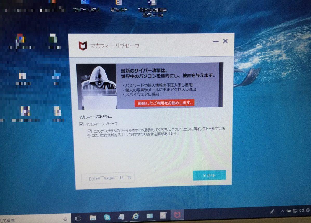 京都府亀岡市 ノートパソコンにエラーメッセージが表示される/富士通 Windows 10のイメージ