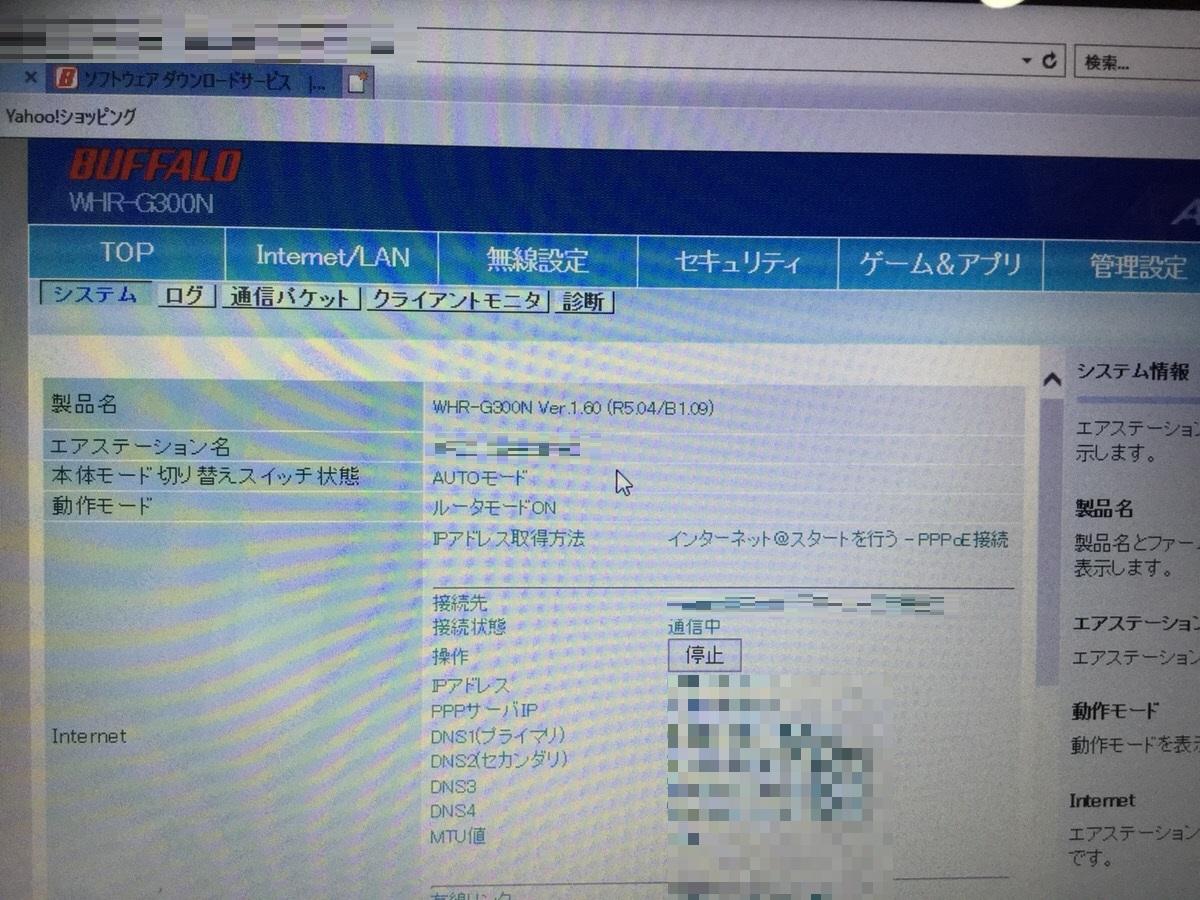 京都府宇治市 システムクリーンアップ、迷惑ソフトのクリーンアップ/NEC Windows 10のイメージ