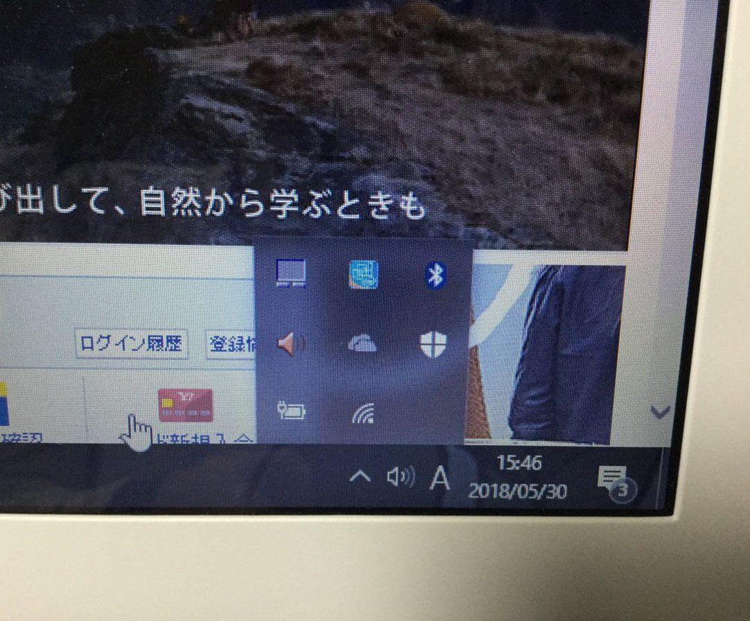 埼玉県さいたま市西区 ノートパソコンがネットにつながらない/NEC Windows 10のイメージ