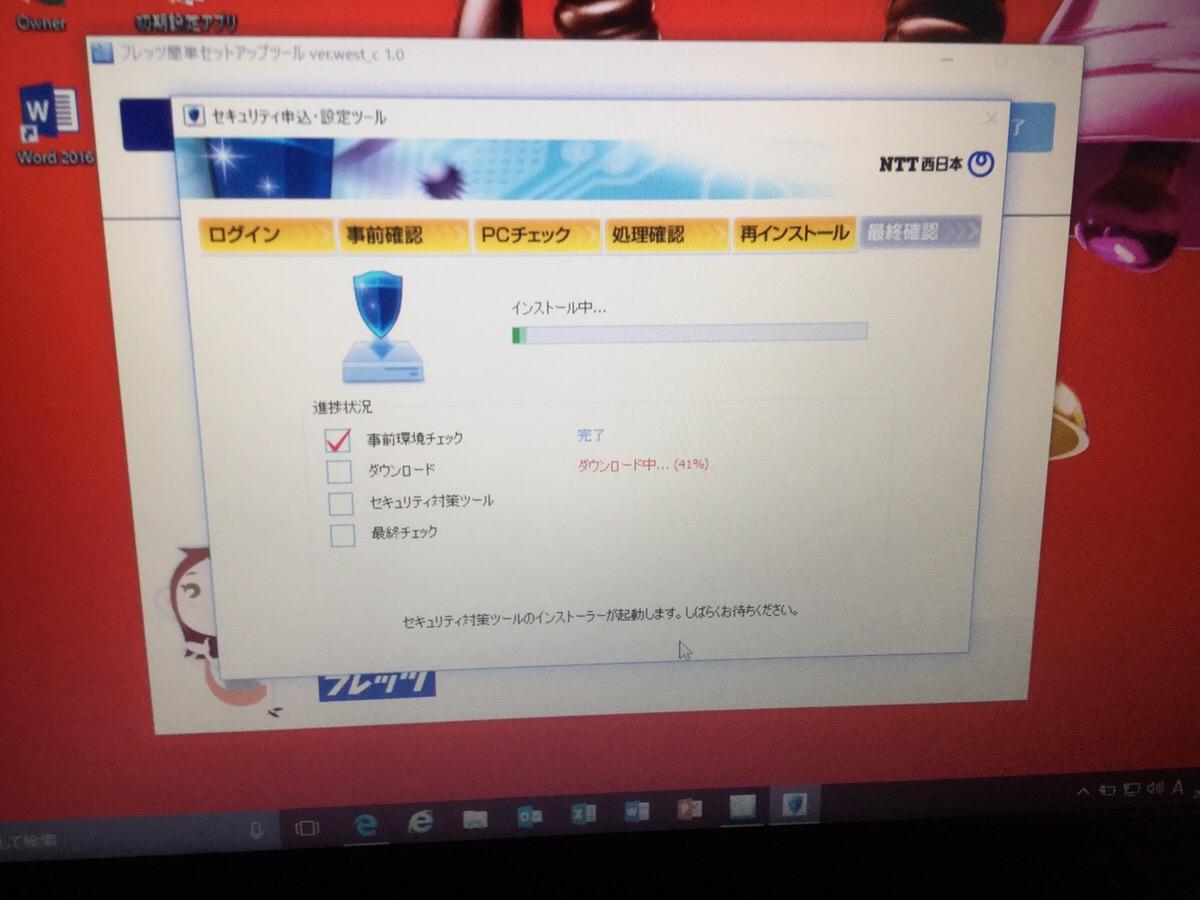 広島県安芸郡府中町 ノートパソコンが起動しない/東芝 Windows 10のイメージ