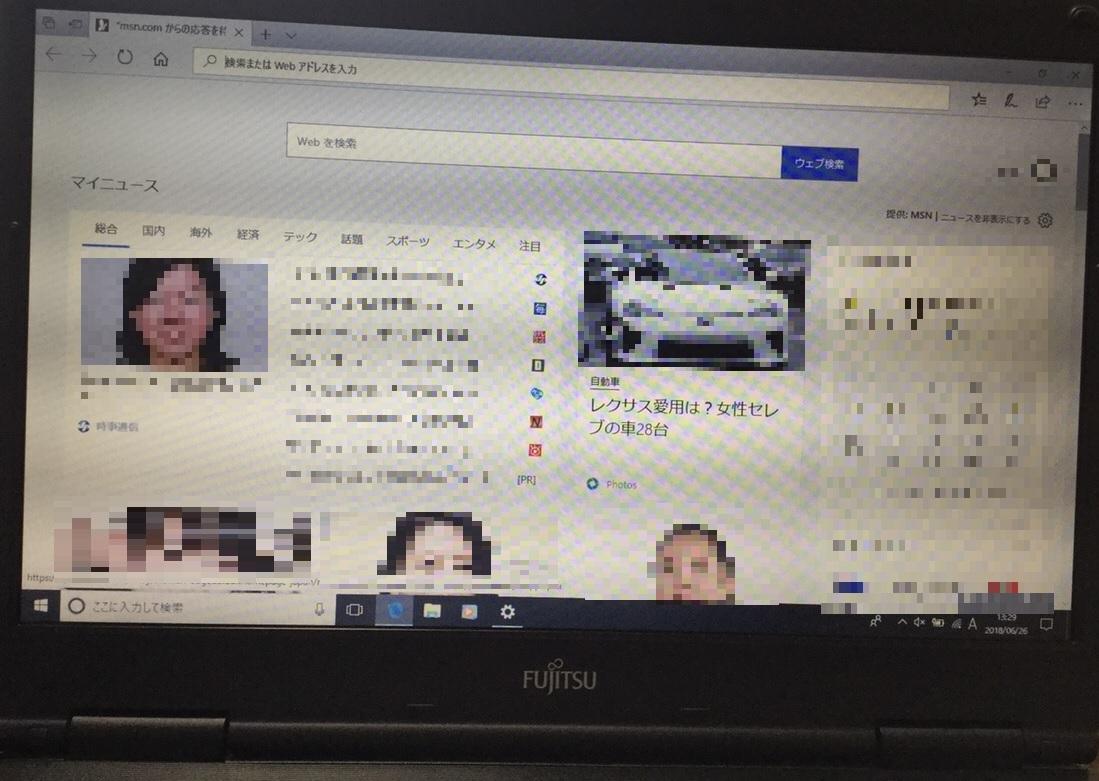 兵庫県尼崎市 ノートパソコンのインターネット関連トラブル/富士通 Windows 10のイメージ