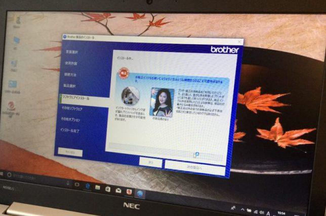 滋賀県大津市 ノートパソコンの設定(無線)/NEC Windows 10のイメージ