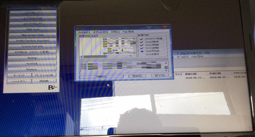 京都府京都市上京区 ノートパソコン Windowsが正しく動作しない/レノボ Windows 10のイメージ