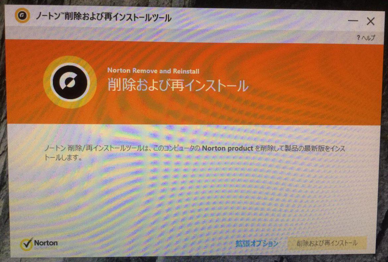 愛知県日進市 デスクトップパソコンが起動しない/東芝 Windows 10のイメージ