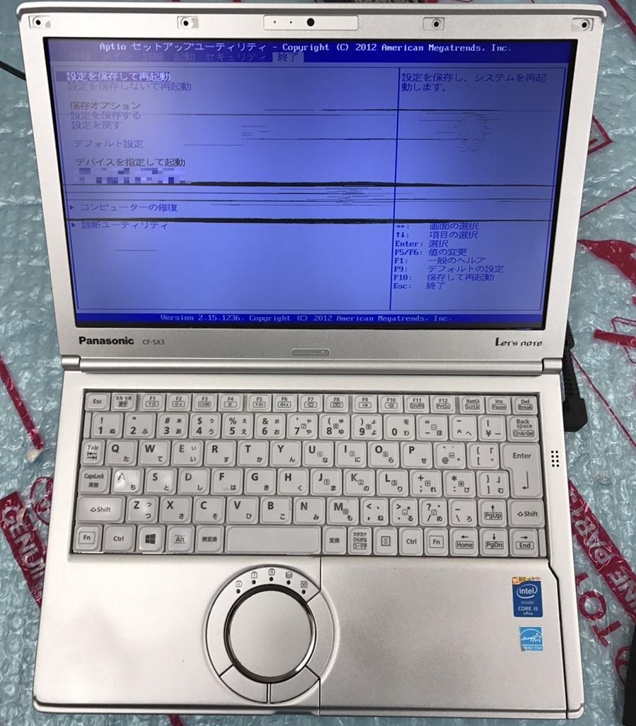 京都府京都市左京区 ノートパソコンの液晶関連トラブル/パナソニック Windows 7のイメージ
