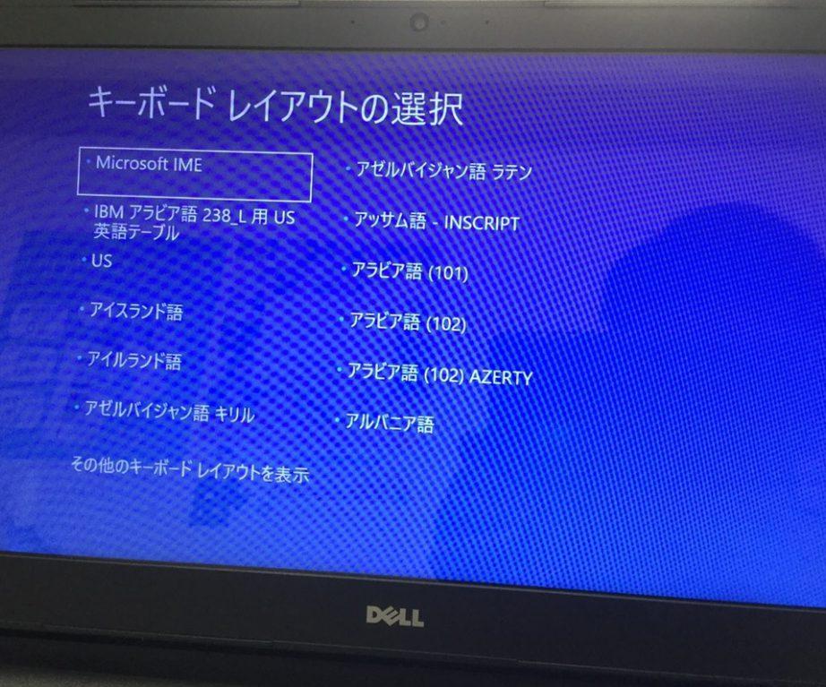 広島県安芸郡海田町 ノートパソコンが起動しない/DELL(デル) Windows 10のイメージ