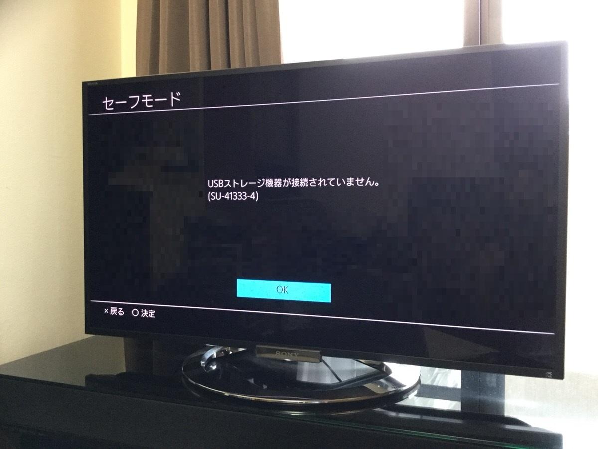 京都府京都市西京区 ゲーム機が正しくセットアップできない/ソニー(VAIO)のイメージ