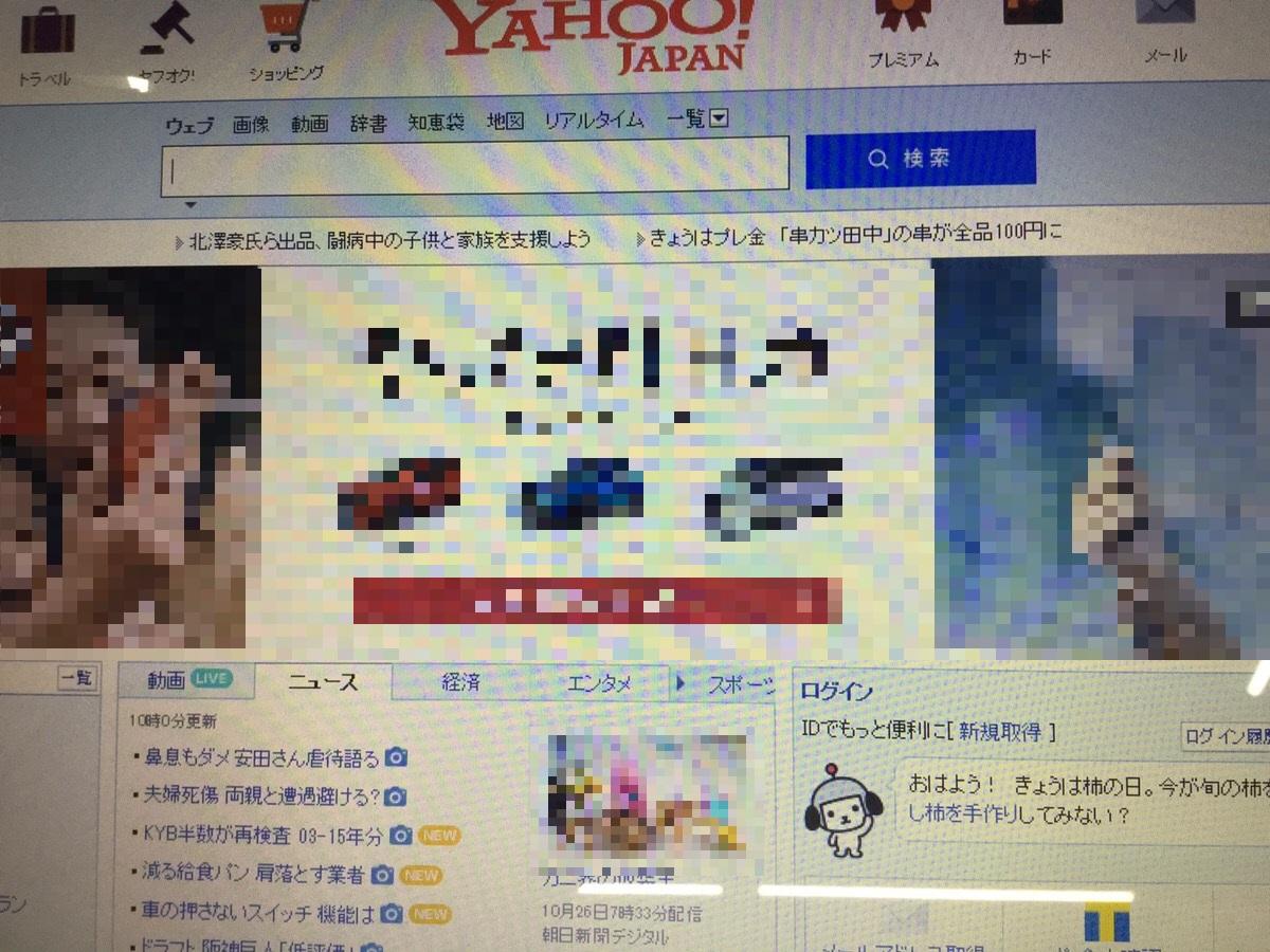 北海道札幌市中央区 ノートパソコンの画面にメッセージが表示される/NEC Windows 8.1/8のイメージ