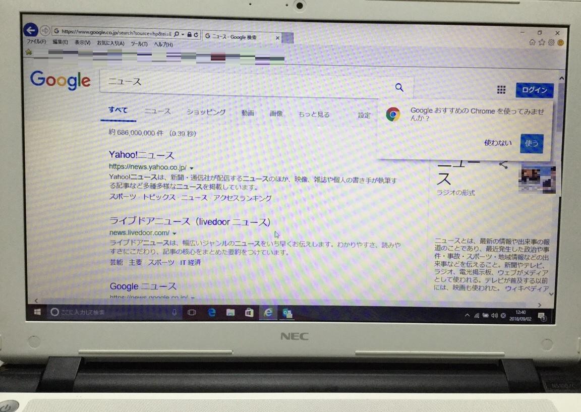 兵庫県西宮市 ノートパソコンがインターネットにつながらない/NEC Windows 10のイメージ
