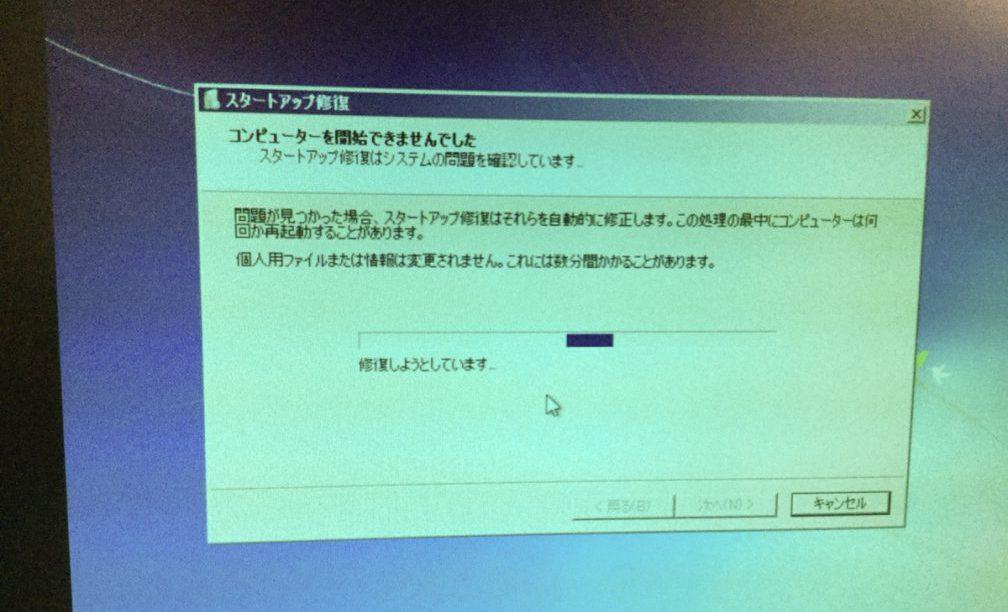 京都府京都市西京区 デスクトップパソコンが起動しない/DELL(デル) Windows 7のイメージ
