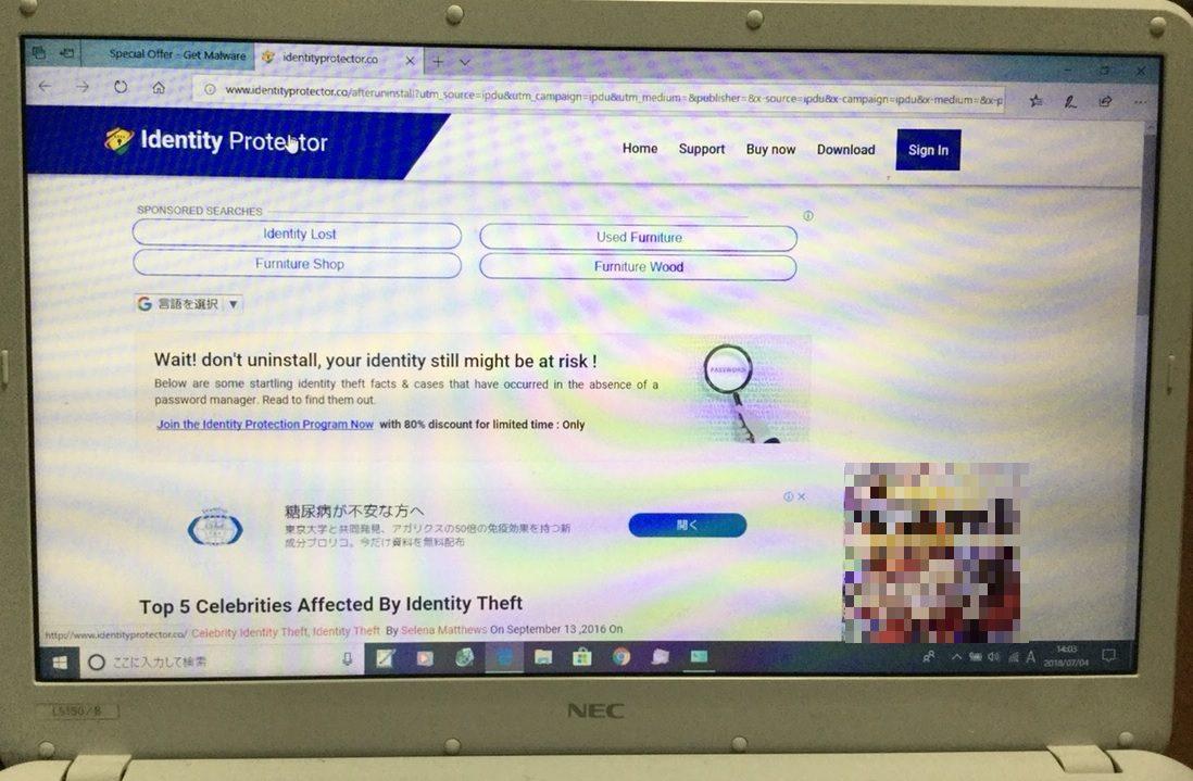 滋賀県草津市 ノートパソコンがウイルスに感染した/NEC Windows 10のイメージ