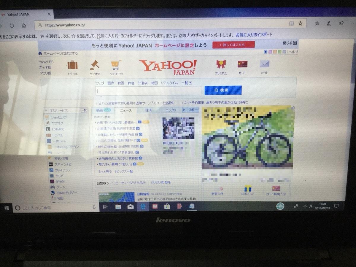 愛知県名古屋市中村区 ノートパソコンにメッセージが表示される/レノボ Windows 10のイメージ