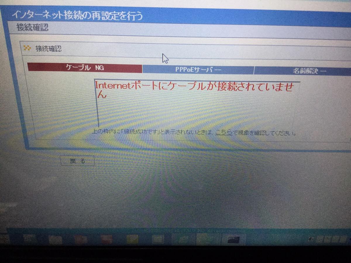愛知県名古屋市昭和区 ノートパソコンがインターネットにつながらない/NEC Windows 8.1/8のイメージ
