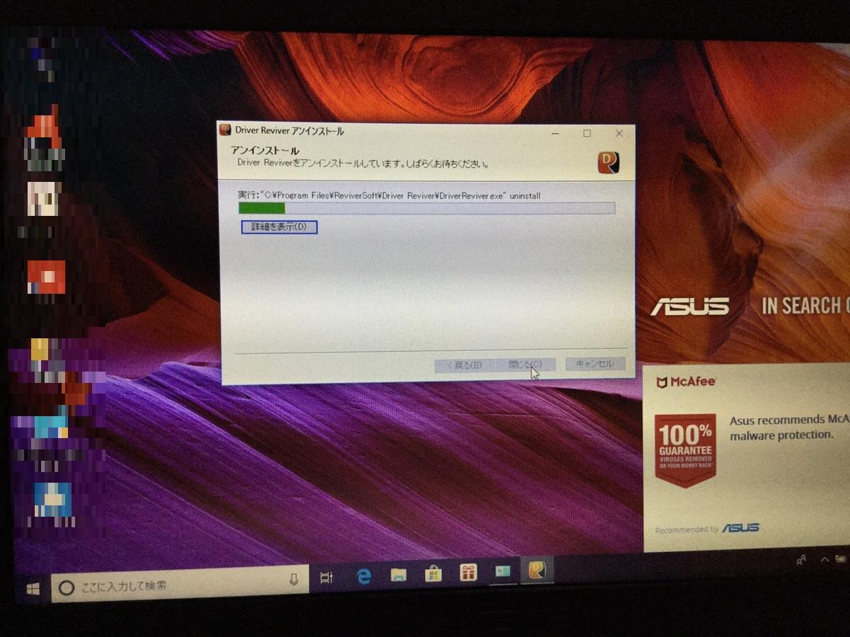 愛知県名古屋市守山区 ノートパソコンの動きが遅い/ASUS Windows 10のイメージ