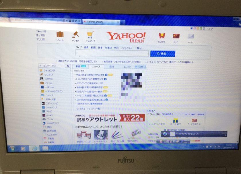 岐阜県岐阜市 ノートパソコンのインターネット設定(無線)/富士通 Windows 7のイメージ
