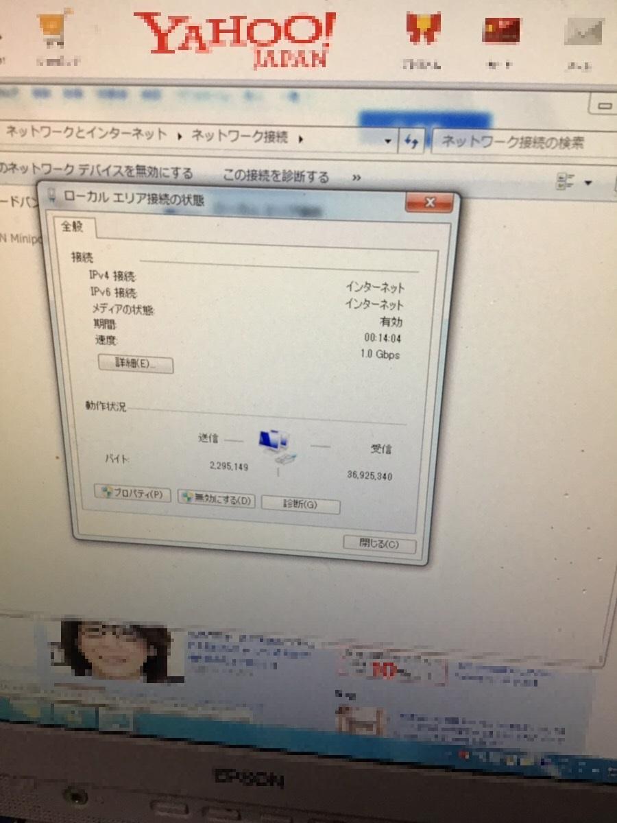東京都八王子市 デスクトップパソコンのインターネット関連トラブル/EPSON(エプソン) Windows 7のイメージ