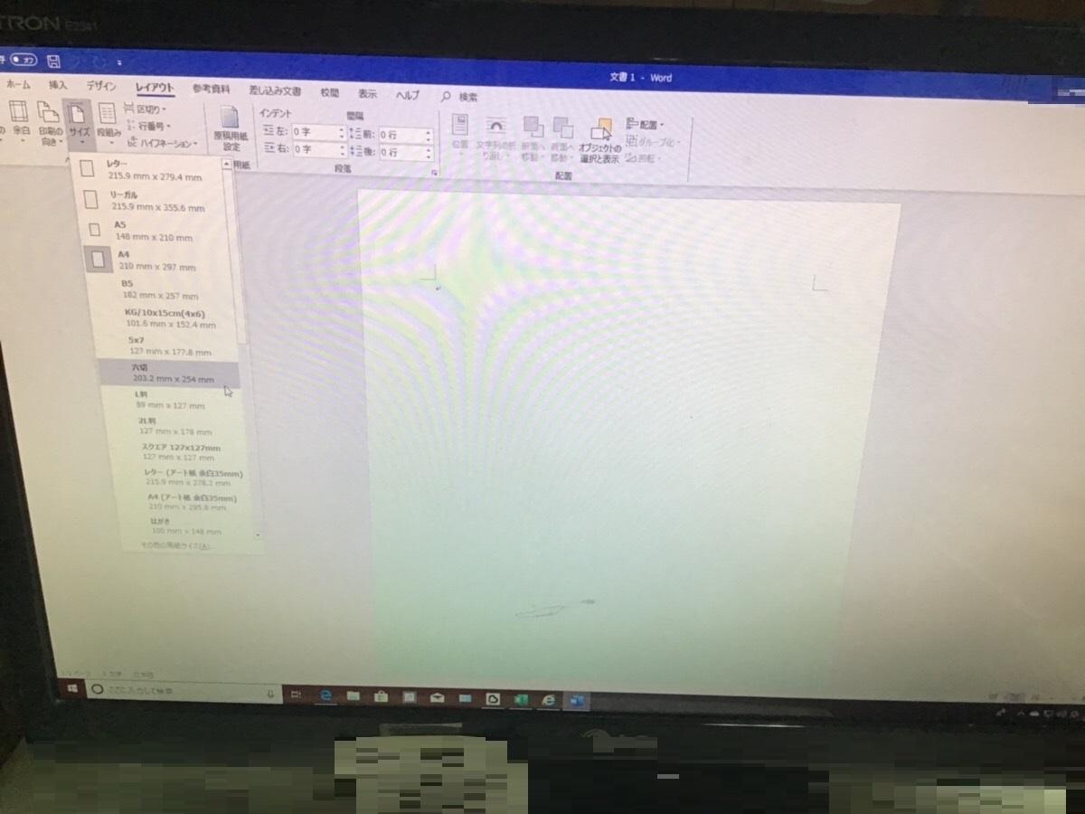 京都府宇治市 デスクトップパソコンのレッスン希望/NEC Windows 10のイメージ