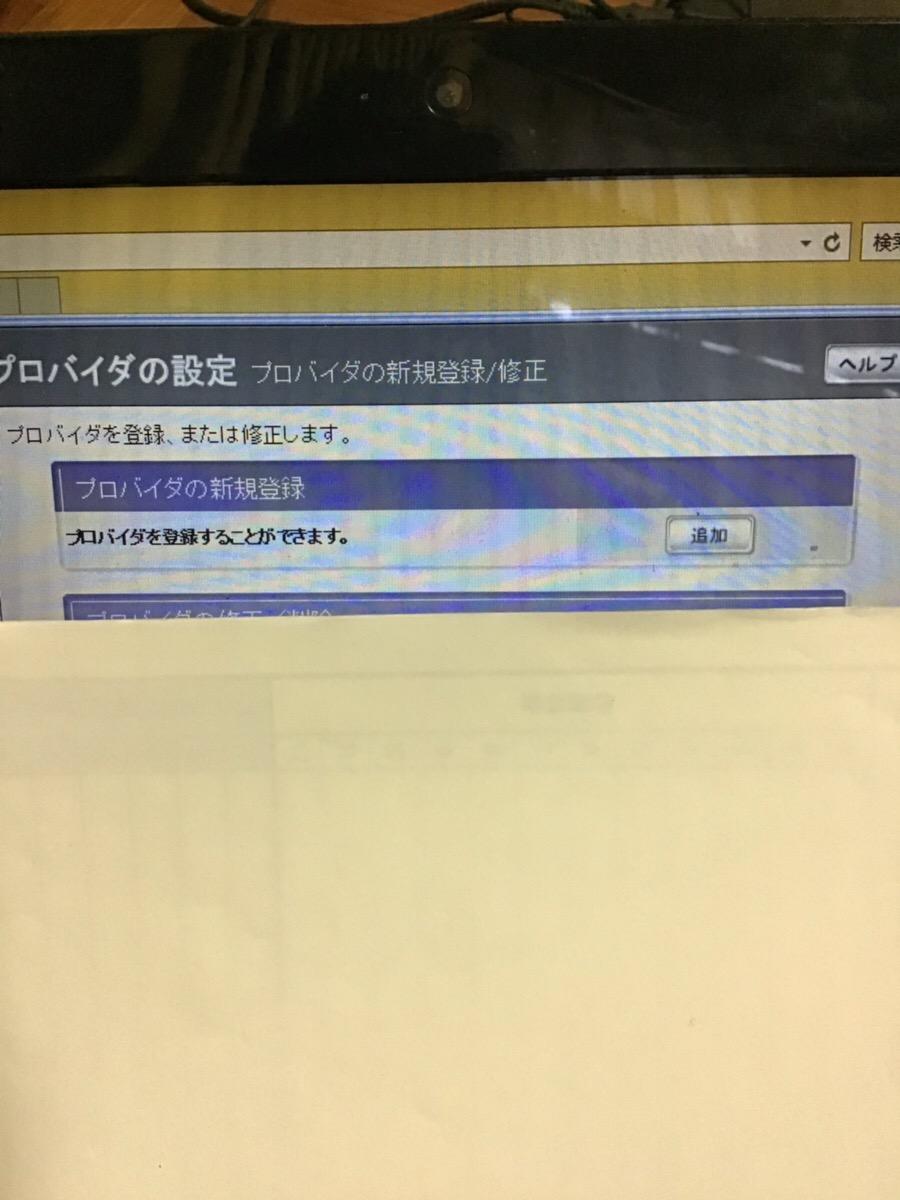 東京都板橋区 ノートパソコンのインターネット設定(有線)/レノボ Windowsのイメージ