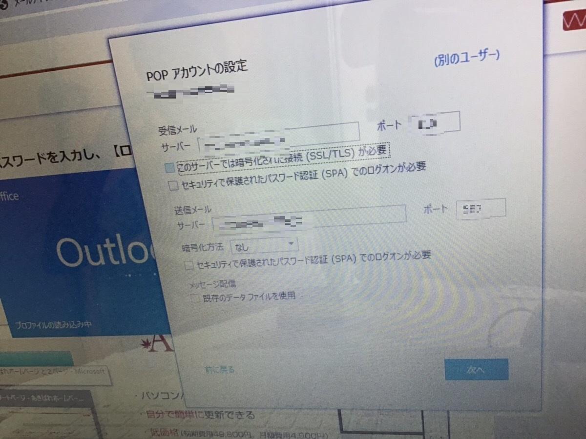 埼玉県川口市 ノートパソコンのソフト関連トラブル/NEC Windows 10のイメージ
