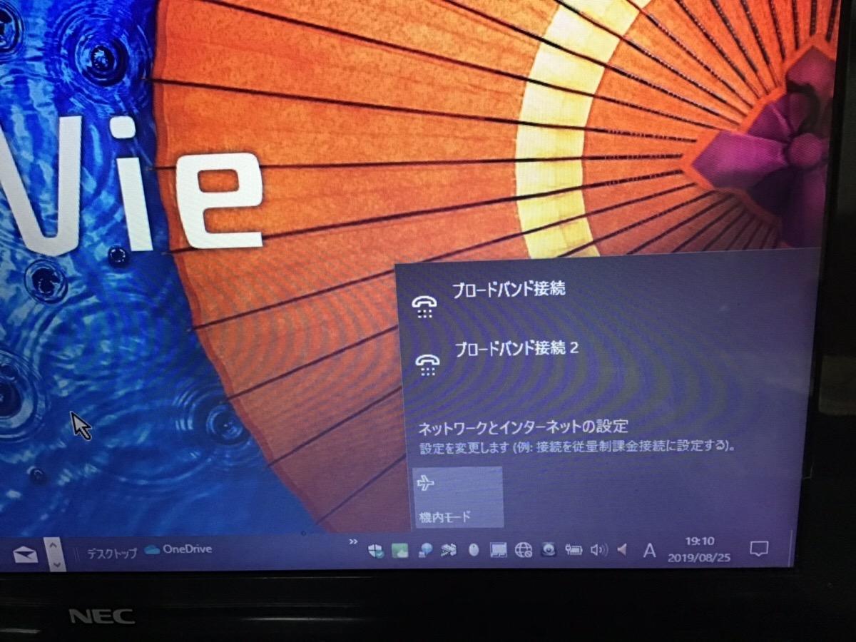 岐阜県瑞穂市 ノートパソコンがインターネットにつながらない/NEC Windows 10のイメージ