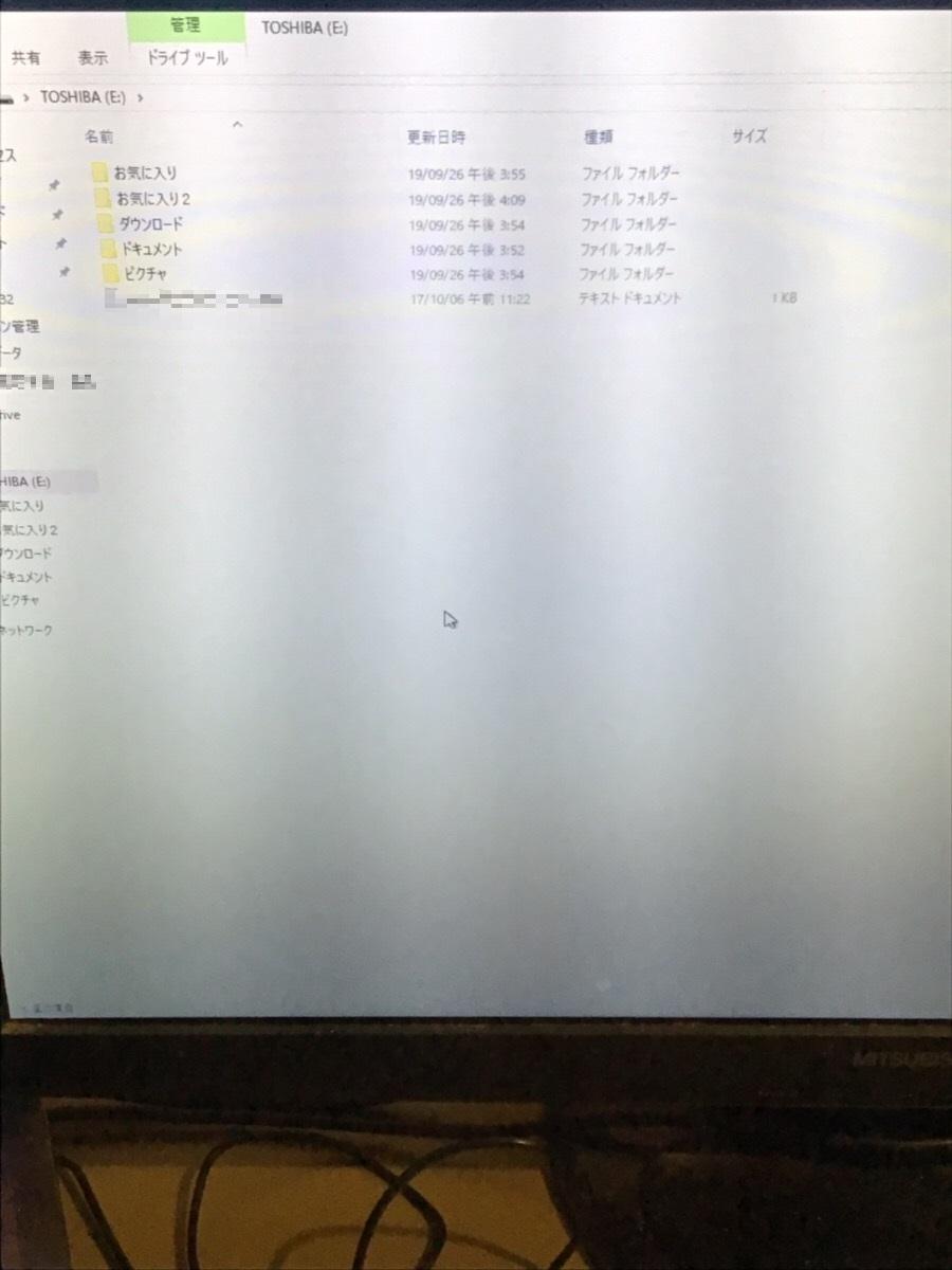 東京都世田谷区 ノートパソコンのデータのバックアップ/HP(ヒューレット・パッカード) Windows 10のイメージ