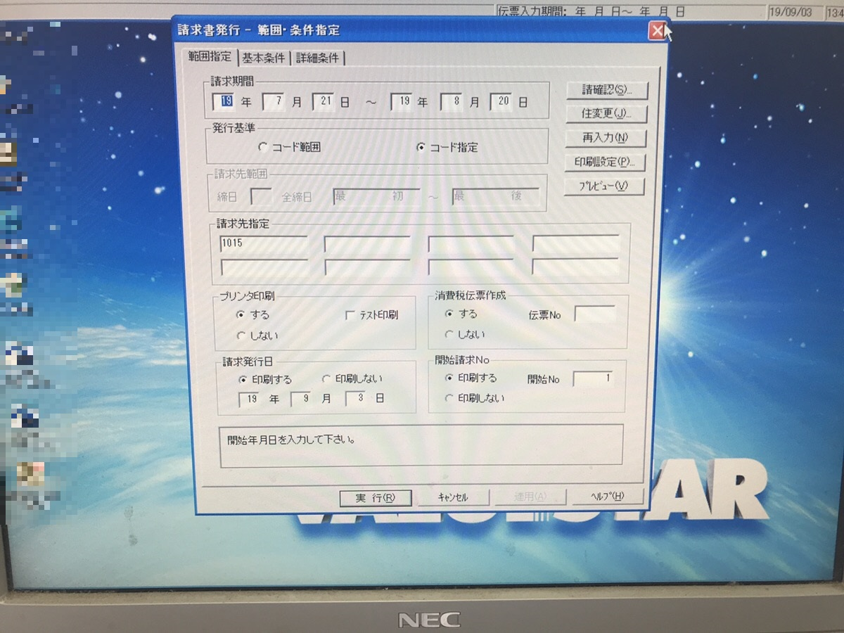 愛知県名古屋市守山区 デスクトップパソコンのソフト関連のトラブル/NEC Windows XPのイメージ
