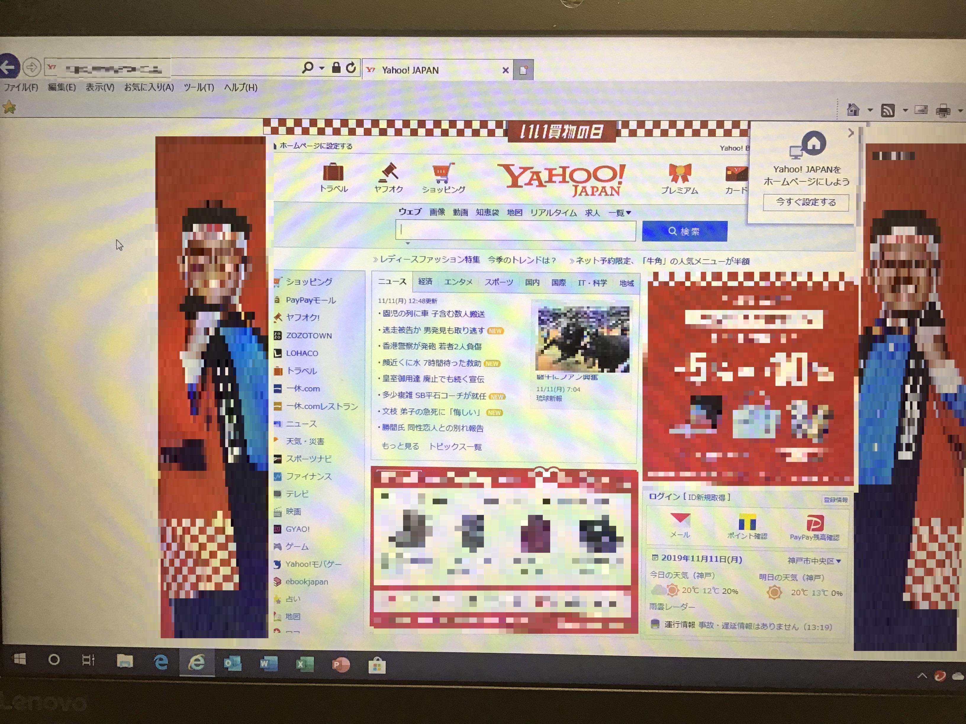 大阪府堺市北区 ノートパソコンがインターネットに接続できない/レノボ Windows 10のイメージ