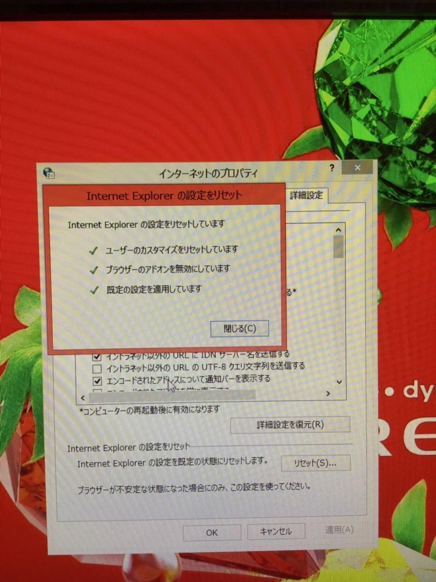 京都府宇治市 デスクトップパソコンがインターネットにつながらない、Nortonが動作しない/東芝 Windows 8.1/8のイメージ