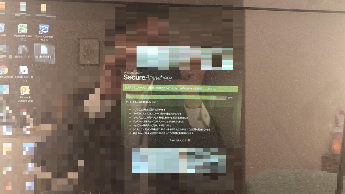 福岡県福岡市早良区 デスクトップパソコンでセキュリティソフトのアップデートとインストールができない/NEC Windows 10のイメージ