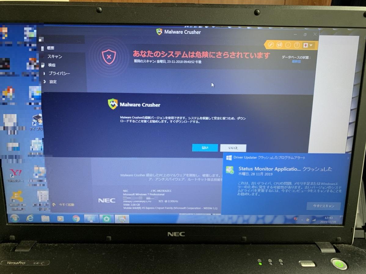 山口県玖珂郡 ノートパソコンがウイルスに感染したかもしれない/NEC Windows 7のイメージ