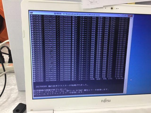 兵庫県明石市 ノートパソコンの動作が不安定/富士通 Windowsのイメージ