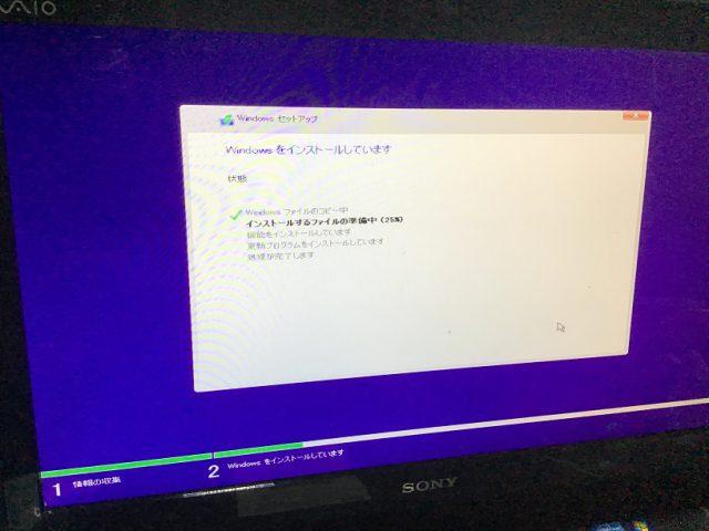 東京都世田谷区 デスクトップパソコンの動作が遅い/ソニー(VAIO) Windows 10のイメージ
