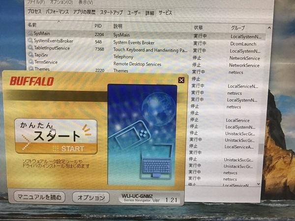 神奈川県横浜市港北区 デスクトップパソコンのみ無線LANがつながらない/NEC Windows 10のイメージ