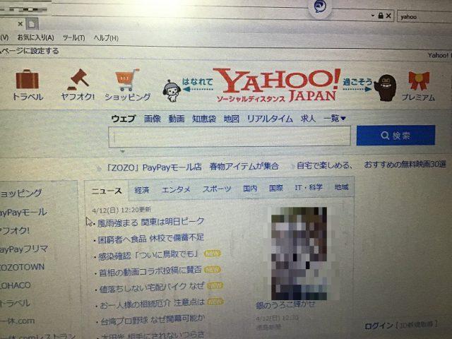 大阪府大阪市中央区 ノートパソコンが起動しない/NEC Windows 10のイメージ