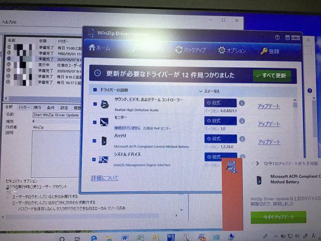 大阪府大阪市淀川区 ノートパソコンにメッセージが表示される/DELL(デル) Windows 10のイメージ
