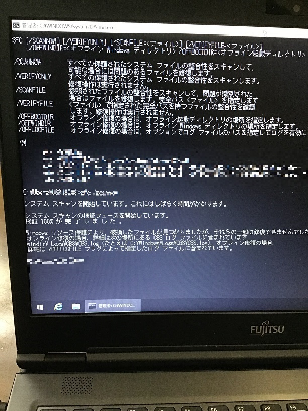 北海道千歳市 ノートパソコンの動作が重い/富士通 Windows 10のイメージ